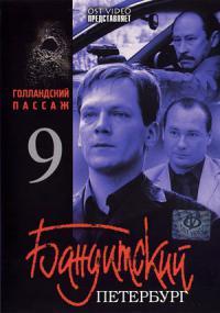 сериал Бандитский Петербург 9 сезон онлайн