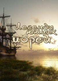 сериал Полинезийские приключения / Легенды южных морей / Tales of the South Seas онлайн