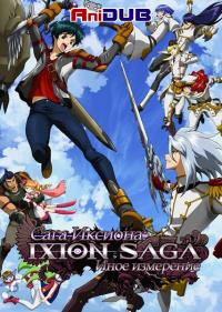 сериал Сага Иксиона: Иное измерение / Ixion Saga: Dimension Transfer онлайн
