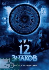 сериал 12 знаков / Zodiak - Der Horoskop-Morder онлайн