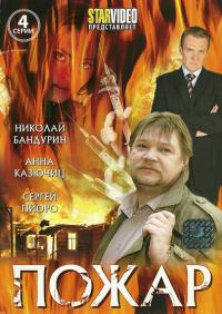 сериал Пожар онлайн