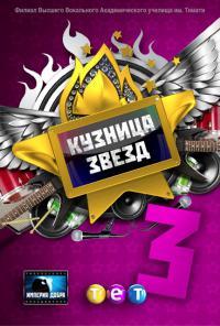 сериал Кузница Звезд / Кузня Зірок 3 сезон онлайн