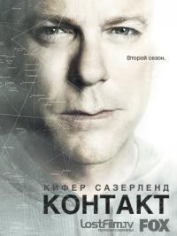 сериал Связь / Прикосновение  / Touch 2 сезон онлайн